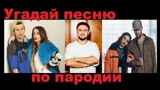 УГАДАЙ ПЕСНЮ ПО ПАРОДИИ! 15 песен //ВЫПУСК №5 МАЙ 2019//