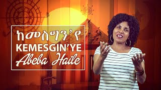 Abeba Haile - Kemesgin'ye | ከመስግን'የ - Eritrean Music (Official Video)