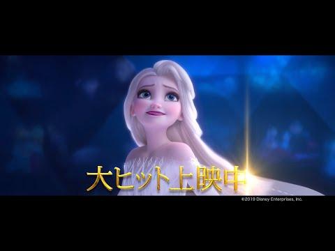 """チャンネル登録:https://goo.gl/U4Waal 日本中に""""Let It Go""""の歌声が溢れ、世代を超え、世界中で社会現象を巻き起こす""""奇跡""""を成し遂げたディ..."""