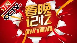 春晚记忆— 春晚三十三年回顾之春晚流行歌曲 | CCTV春晚