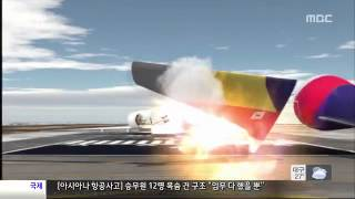 Asiana Airlines Boeing 777  San Francisco crash simulation