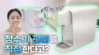 가성비 신혼정수기! 루헨스 마이셀프 냉온정수기 추천 들…