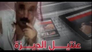 من هو عنتيل الجيزة..58 فيديو تكشف جزارا أقام علاقات محرمة مع سيدات