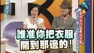 2008.04.24康熙來了完整版 康熙第四屆舞蹈大賽-劉乙瑮、小嫻、小甜甜、王以路、陳漢典