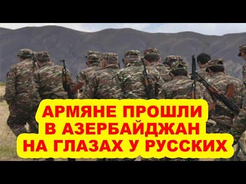 Армяне прошли в Азербайджан на глазах у Российских миротворцев