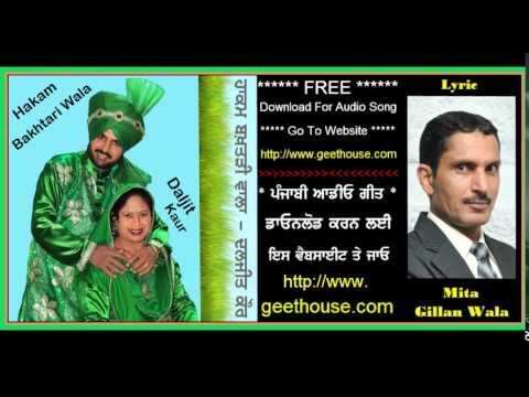 Dar Dar Firen Bhand Da - ਦਰ ਦਰ ਫਿਰੇਂ ਭੰਡ ਦਾ - Hakam Bakhtari Wala & Daljit Kaur
