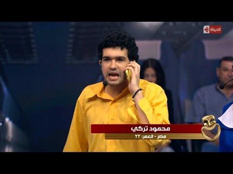 سكتش محمود تركي (خاطف الطائرة المصرية) نجم الكوميديا