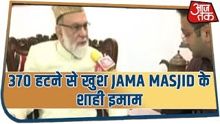 370 हटने से खुश Jama Masjid के शाही इमाम |  दिल को छू लेने वाला दिया संदेश