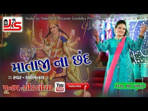 Mataji Na Chhand - Poonam Gondaliya -latest  Gujrati garba 2017 - Full Hd Video