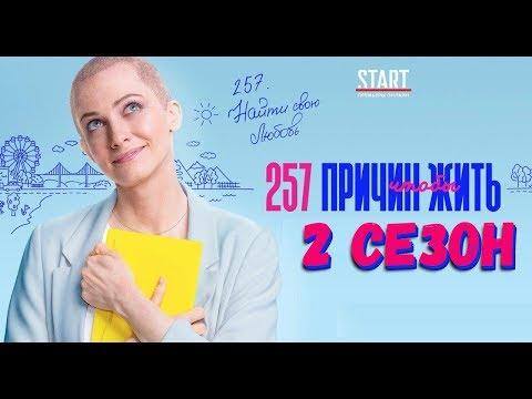 257 ПРИЧИН, ЧТОБЫ ЖИТЬ 2 СЕЗОН 1 СЕРИЯ (14 серия) ДАТА ВЫХОДА, АНОНС