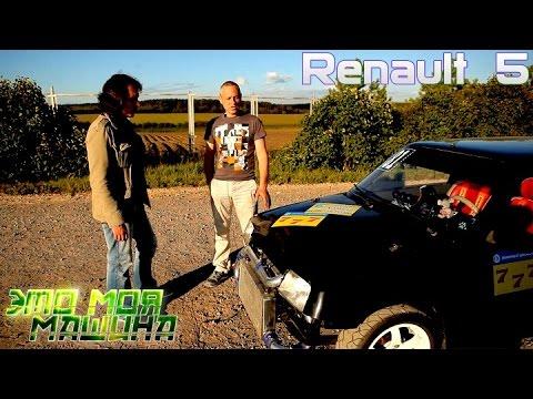 Это моя машина. Выпуск9. Renault 5