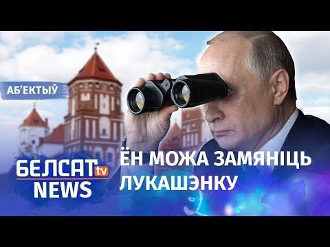 Беларусы супраць Пуціна. Навіны 22 верасня | Белорусы против Путина