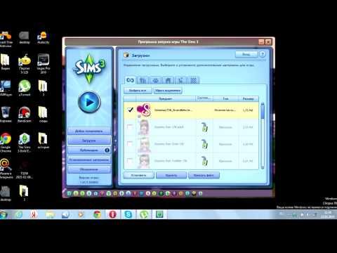 Как скачать дополнительные файлы в формате Sims3pack и Package в Симс 3