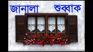 Arabic to Bangla word mening