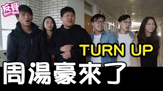 周湯豪泡泡麵的故事 │NICKTHEREAL《TURN UP》│WACKYBOYS