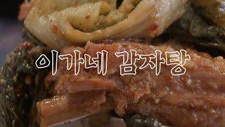 서울대 뭐 먹지: 이가…