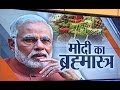 Narendra Modi's first action to stop Price Hike on Food