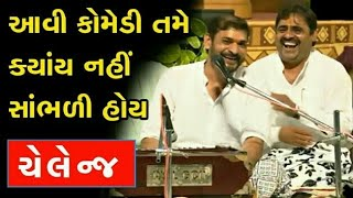 ફૂલ કોમેડી || ઘનશ્યામ લાખાણી | Ghanshyam Lakhani Mayabhai ahir || Jugal bandhi || Full Comedy 2019