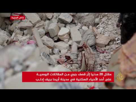 20 قتيلا بقصف روسي على ريف إدلب