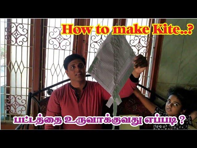 how to make kite in tamil | Makeing kite | Simple kite