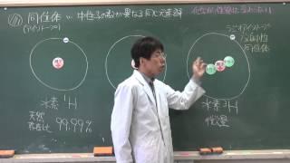 【化学基礎】原子の構造と周期律③~同位体とその性質~