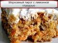 Морковный пирог с лимонной глазурью