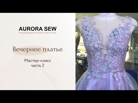 МК Вечернее платье (Часть 2)
