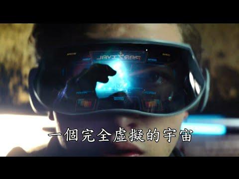 一級玩家 | HD中文第二版電影預告 (Ready Player One)
