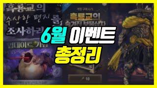 6월 신규이벤트 흑룡교 수상한 열쇠, 하와호수 초기화권 총정리
