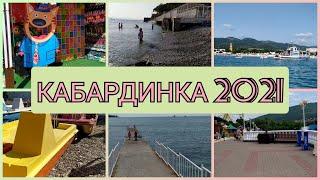 КАБАРДИНКА июнь 2021 Пляжи Цены Развлечения
