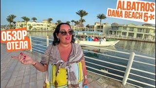 ВСЕ ХОТЯТ здесь отдыхать ALBATROS DANA BEACH RESORT 5 Хургада Обзор отеля Египет 2021
