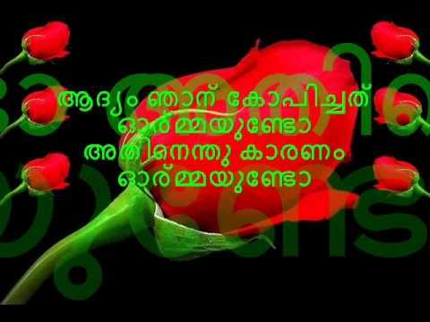 Adyamayi kanda naal......w/lyrics.