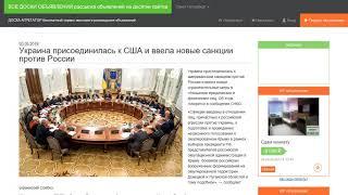 Украина присоединилась к США и ввела новые санкции против России.
