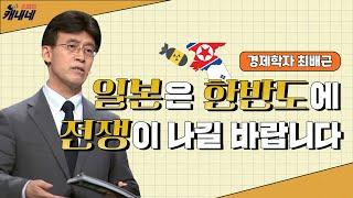 [최강1교시] EP.03 아베 총리의 평화헌법 개정의도 I 일본 경제 도발의 배경과 전망 I 경제학자 최배근