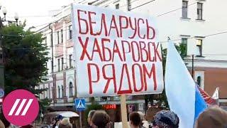 21 день протестов в Хабаровске: арест местного блогера и плакаты в поддержку Беларуси // Дождь