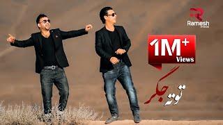 Mostamandi & Mehdi Farukh - Tote Jigar OFFICIAL VIDEO HD