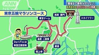 2020年東京オリンピックのマラソンコースが決定しました。浅草や皇居な...