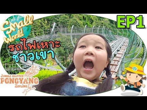 เด็กจิ๋วเล่นรถไฟเหาะชาวเขา (โป่งแยง จังเกิ้ล โคสเตอร์) - วันที่ 11 Jul 2018