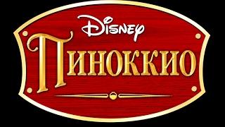 Walt Disney Пиноккио Аудиосказка