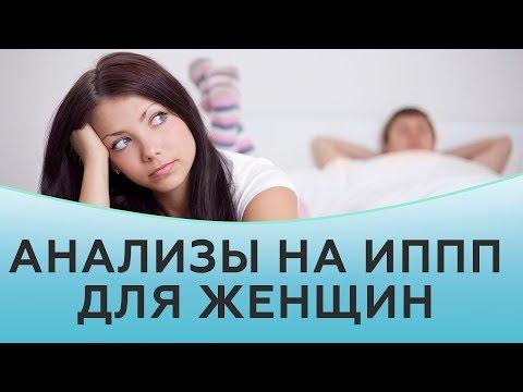 Анализы на половые инфекции у женщин