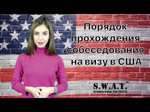 Порядок прохождения собеседования на визу в США по программе Work and Travel | SWAT.UA