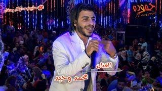 محمد وحيد والغمراوى ـ الكيف مش فى النفسيين - مليونيه أولاد رمضان - سنجها