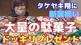 駄菓子一万円分をプレゼントしたら喜ぶのか?【タケヤキ翔】 thumbnail