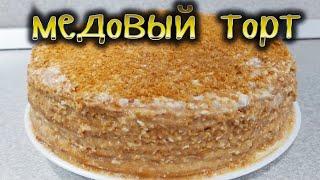 Торт Медовик рецепт!