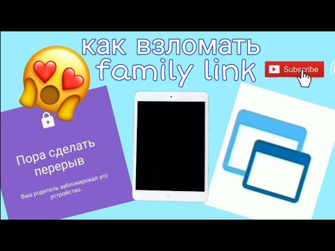 Как взломать Family Link? За 5 минут!