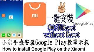 Baixar 小米手機安裝Google Play商店教學示範,紅米手機適用,How to install Google Play on the Xiaomi Phone (English Subtitle)
