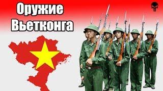 Стрелковое оружие Вьетконга и Северного Вьетнама