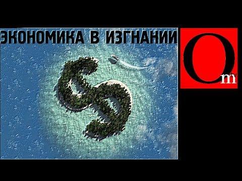Экономика России в изгнании