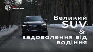 Чи може великий SUV дати задоволення від водіння ?  Q8 50TDI S line | Audi  Центр Віпос