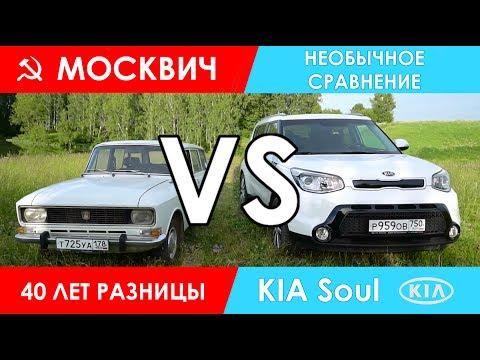 МОСКВИЧ против KIA SOUL - разница в 40 лет.